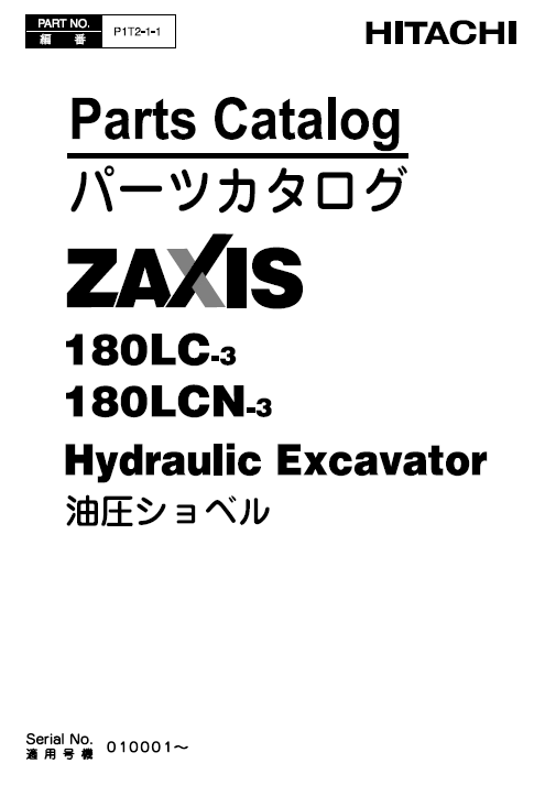 Hitachi Zaxis 160lc-3 And Zaxis 180lc-3 Excavator Service Manual